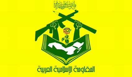 Flag of the Arab Islamic Resistance